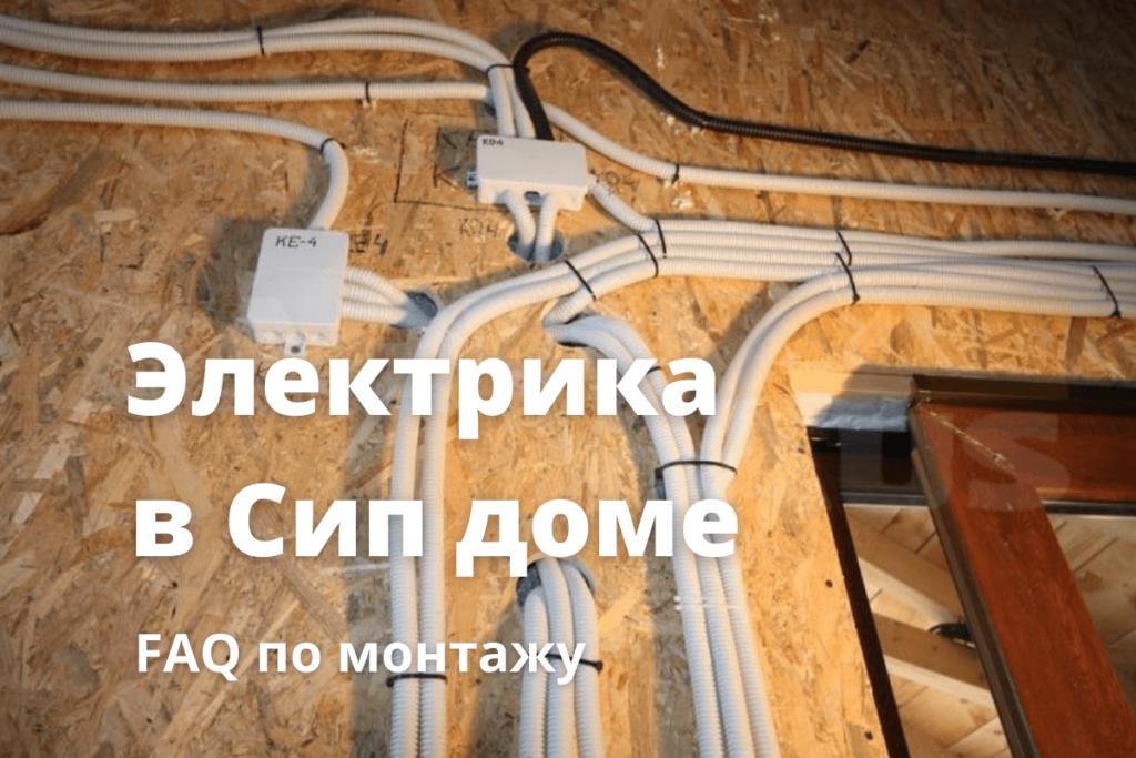 elektrika-sip-dom